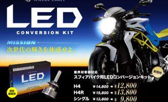 led_bike_01